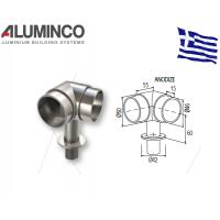 Γωνιακός σύνδεσμος 90 μοιρών για κάγκελα Inox κουπαστής  Φ50 με κολώνα Φ42 Aluminco