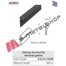 Λάστιχο κουπαστής EA410-420M (τιμή μέτρου)